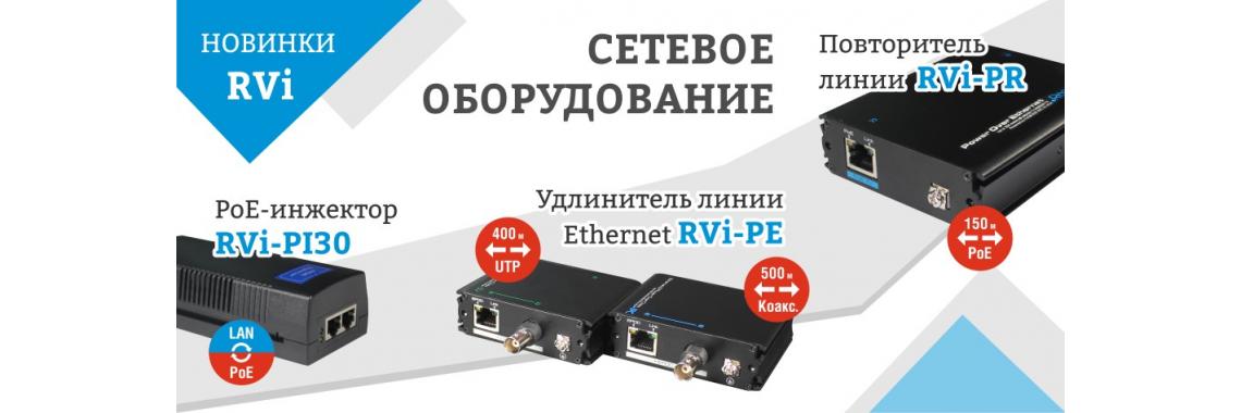 RVI сетевое оборудование